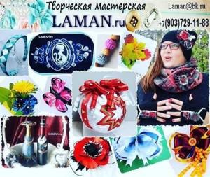 Laman.ru